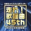 番組45周年記念企画 走れ!歌謡曲 45th〜あなたと日本の歌謡曲〜 (2枚組 ディスク1)