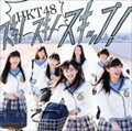 【CDシングル】スキ!スキ!スキップ!<Type-A>