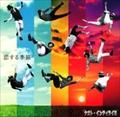 【CDシングル】恋する季節