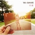 【CDシングル】手紙