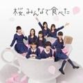 【CDシングル】桜、みんなで食べた<Type-A>
