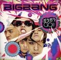 【CDシングル】ガラガラ GO!!