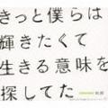 【CDシングル】刹那