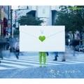 【CDシングル】恋文-ラブレター-