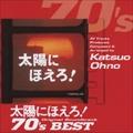 太陽にほえろ!オリジナル・サウンドトラック 70'sベスト [SHM-CD]
