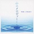 音楽のアロマテラピー 水のメロディー (2枚組 ディスク2)