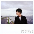 【CDシングル】知らない