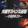 火曜サスペンス劇場-主題歌集DX- (2枚組 ディスク1)