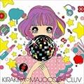 キラキラ 魔女ッ娘 Cluv (2枚組 ディスク1)