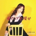 【CDシングル】愛だけを残せ 闘りゃんせ