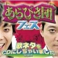 あらびき団フェス〜歌ネタをCDにしちゃいました!Vol.1〜