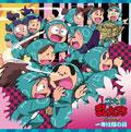 NHKアニメ「忍たま乱太郎」ドラマCD 一年は組の段