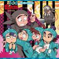 NHKアニメ「忍たま乱太郎」ドラマCD 一年い組&ろ組の段