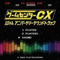 『ゲームセンターCX』 10thアニバーサリーサウンドトラック