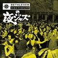 BETHLEHEMの夜ジャズ Compiled by Tatsuo Sunaga