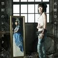 【CDシングル】禁断のレジスタンス