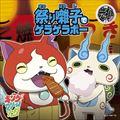 【CDシングル】祭り囃子でゲラゲラポー/初恋峠でゲラゲラポー