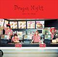 【CDシングル】Dragon Night(初回限定盤A) (2枚組 ディスク2)