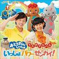NHK「おとうさんといっしょ」うたのアルバム いっしょパワーゼンカイ!