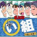 NHKアニメ「忍たま乱太郎」ドラマCD い組の段〜上巻〜