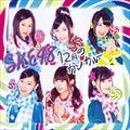 【CDシングル】12月のカンガルー<Type-B>