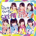 【CDシングル】12月のカンガルー<Type-C>