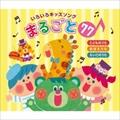 いろいろキッズソングまるごと77!〜こどものうた・おぼえうた・えいごのうた〜 (3枚組 ディスク3)