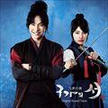 『九家の書』 オリジナル・サウンドトラック (2枚組 ディスク1)