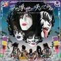 【CDシングル】夢の浮世に咲いてみな (KISS盤)