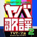 ヤバ歌謡2〜SUPER NONSTOP MIX〜TVテーマ編