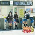 【CDシングル】コケティッシュ渋滞中<Type-B>