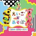 NHK「えいごであそぼ」2014〜2015 ベスト
