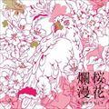 【CDシングル】桜花爛漫