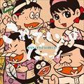 赤塚不二夫 生誕80周年企画CD! これでいいのだーっ!!