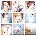【CDシングル】Song for you 〜明日へ架ける光〜 [通常盤B]