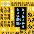 NHK「にほんごであそぼ」ちょちょいのちょい暗記