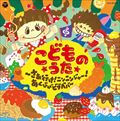コロムビアキッズ こどものうた〜さぁ行け!ニンニンジャー!・あくびがビブベバ〜 (2枚組 ディスク1)