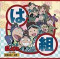 NHKアニメ「忍たま乱太郎」ドラマCD は組の段〜上巻〜