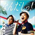【CDシングル】なんだしっ!