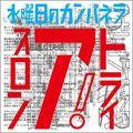 【CDシングル】トライアスロン