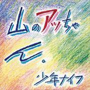 山のアッちゃん [SHM-CD]