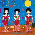 712 [SHM-CD]