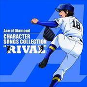 TVアニメ「ダイヤのA」キャラクターソングスコレクション RIVAL