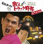 歌え!! トラック野郎 スペシャル (2枚組 ディスク1)