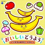 コロムビアキッズ おいしいどうよう~バナナのおやこ・トマト~