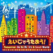 コロムビアキッズ えいごでうたおう!~Tomorrow・Do Re Mi・It's A Small World~