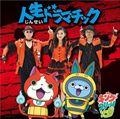 【CDシングル】人生ドラマチック