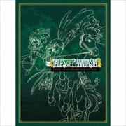 テイルズ オブ ファンタジア20thアニバーサリーサウンドBOX (9枚組 ディスク1)