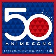 これだけは知っておきたい50曲のアニメソング [Blu-spec CD2] (2枚組 ディスク1)