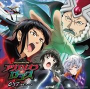 TVアニメーション 「アクエリオンロゴス」 オリジナルサウンドトラック